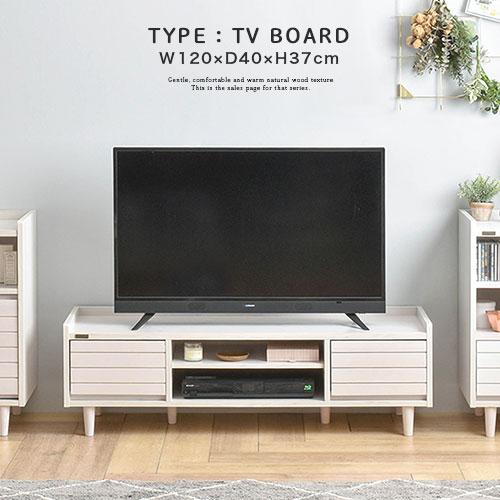 テレビ台 120cm ミドル 脚付き 木製 ロータイプ 120センチ 脚付きテレビ台 ローボード テレビ 台 ホワイト/アイボリー/ナチュラル/ブラウン TVB018107