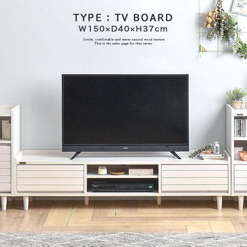 テレビ台 ワイド 木製 ロータイプ 50型 50インチ ワイドテレビ台 低い テレビ 台 ローボード ホワイト/アイボリー/ナチュラル/ブラウン TVB018108