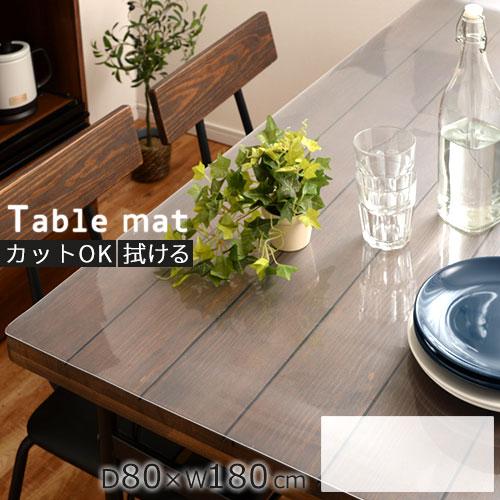 透明テーブルクロス テーブルマット 透明 テーブルクロス クリア 耐熱 温度50度 傷防止マット 80×180cm 長方形 カットOK クリアマット ダイニング ダイニングマット 透明テーブルマット KET140114