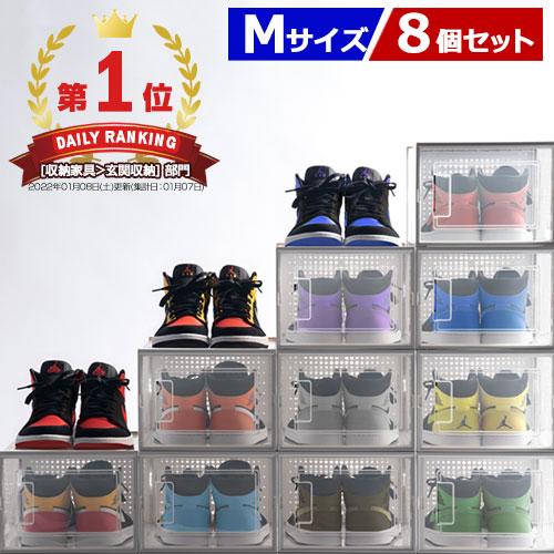 靴収納 ケース 透明 クリアシューズケース 積み重ね 収納 ボックス 大幅値下げランキング スリム ディスプレイ リビング シューズクローク 高さ18.7 玄関収納 シューズボックス クリア 靴 箱型 スニーカー 約 cm Mサイズ クリアシューズボックス SBX100784 幅25 靴収納棚 靴収納ケース スタッキング おしゃれ 人気ブランド 奥行36 扉付き シューズケース コンパクト 8個セット 靴入れ