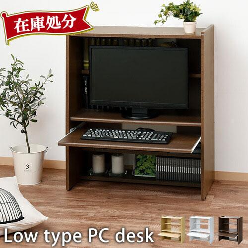 パソコンデスク ロータイプ 木製 デスク 机 棚付き 学習デスク パソコンラック ラック 書斎 リビング キーボードスライダー 収納 省スペース 学習机 PCデスク ローデスク 本棚 ワークデスク 白 ホワイト ナチュラル ウォールナット おしゃれ