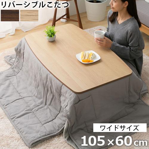 【クーポンで1,880円引き】 こたつテーブル 木製 リバーシブル 天板 長方形 TBL500377