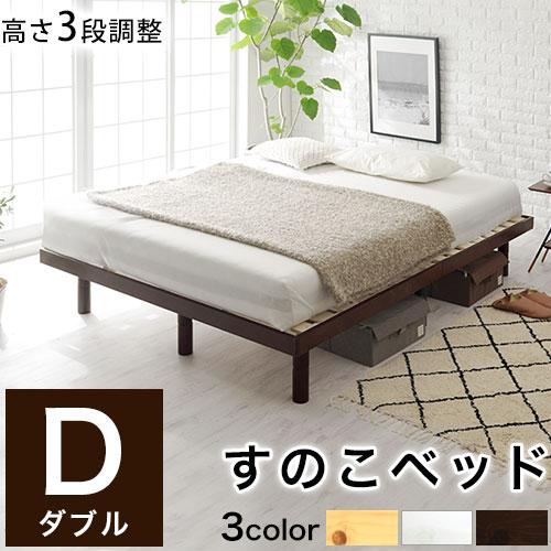 【 クーポンで1,000円引き 】 ベッド ダブル すのこ ダブル 約 140×200cm ナチュラル/ホワイト/ダークブラウン BDL037076