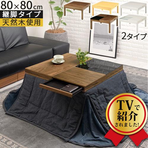 正方形 こたつテーブル ガラス天板 80×80 木製 ウォールナット/ナチュラル TBL500375