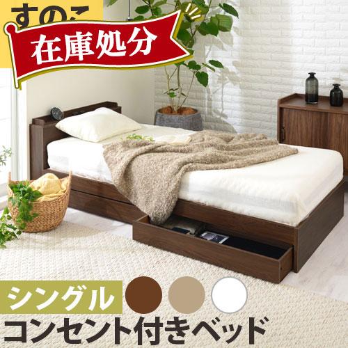 【 クーポンで2,000円引き 】 シングルベッド 引き出し 収納付き すのこ ホワイト/ナチュラル/ウォールナット BSN035070