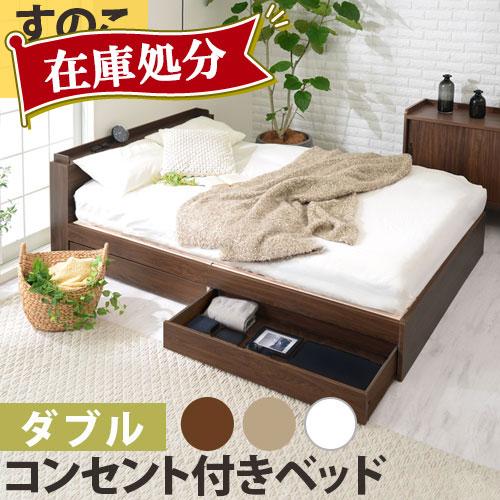 ナチュラル/ ベット コンセント 木製 付き ホワイト/ 宮棚 ウォールナット BSN035070 ベッド下収納可能