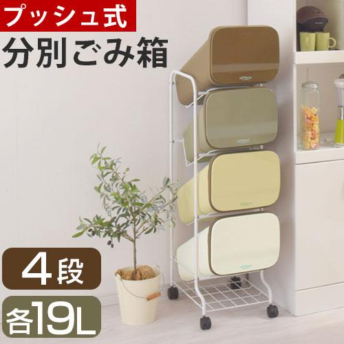 リス ゴミ箱 4分別 キャスター付き ミックス/ブラック/ホワイト DTB600073