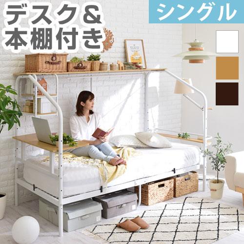 【6,800円引き】 ベッド コンセント 収納 シングル ブラウン/ナチュラル/ホワイト BSN035080