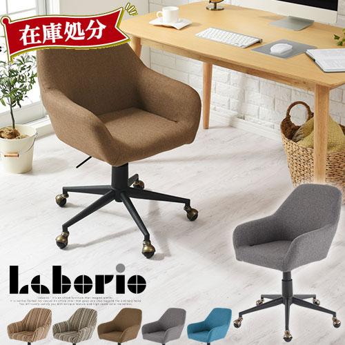 Laborio(ラボリオ) オフィスチェア キャスター 肘掛け 高さ調整 ファブリック テレワーク ホームオフィス 在宅勤務 オフィスチェアー デスクチェアー デスクチェア おしゃれ 全5色 CHR100209