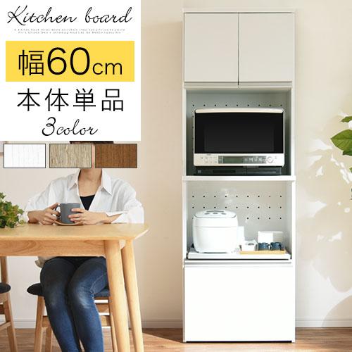 キッチンボード スライド棚 約 幅60cm コンセント付き キッチン収納 キッチン 収納 ホワイト/オーク/ウォールナット KCB000039