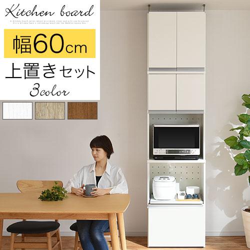 【0時~23時59分まで P5倍】 キッチンボード 上棚 2点セット 約 幅60cm コンセント付き ホワイト/オーク/ウォールナット KCB000042