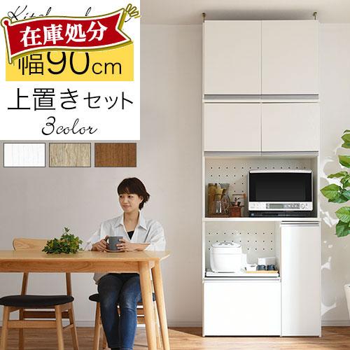 キッチンボード 上棚 2点セット 約 幅90cm コンセント付き トースターラック ホワイト/オーク/ウォールナット KCB000043