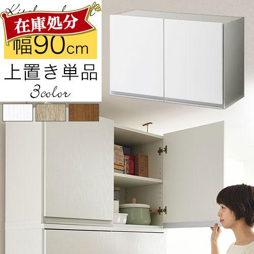 【2,600円引き】 キッチンボード 上置き棚 約 幅90cm ホワイト/オーク/ウォールナット KRA945033