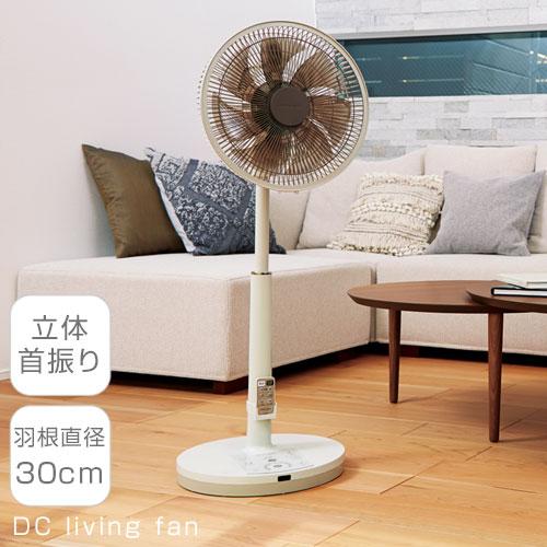 アピックス 扇風機 DCモーター 高さ調節 7枚羽根 CIR001323