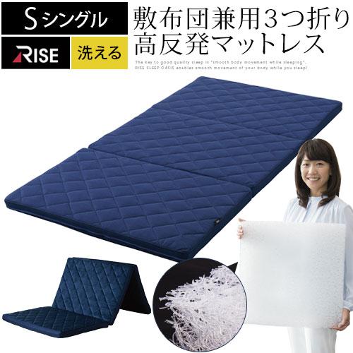 【正規品】SLEEP OASIS マットレス シングル 三つ折り 高反発 BRG000345