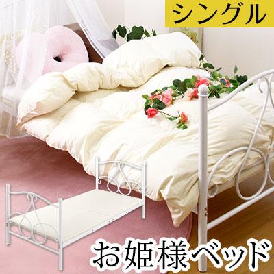 ベッド シングルベッド お姫さまベッド 天蓋 シングル ベット 姫系ベッド デザイン ロマンチック 姫系 姫様 姫 パイプベッド デザインベッド 天蓋付きベッド ゴシック ロココ プリンセスベッド おしゃれ