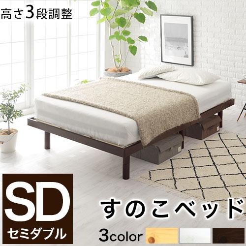 【 クーポンで1,000円引き 】 ベッド セミダブル すのこ セミダブル 約 120×200cm ナチュラル/ホワイト/ダークブラウン BSD020202