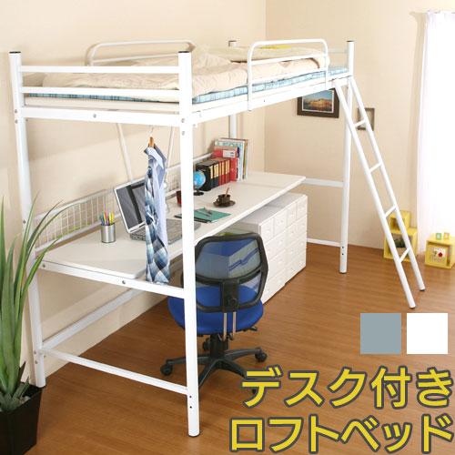 ベッド ロフトベッド デスク デスクベッド パイプロフトベッド シングルベッド パイプベッド デスク付き ワイド 階段 梯子 コンセント付き ハイベッド ハンガーラック 寝具 机付きベッド パソコンデスク おしゃれ 送料無料