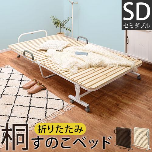 【 クーポンで1,000円引き 】 折りたたみすのこベッド 桐 ナチュラル ブラウン BSDHM0120