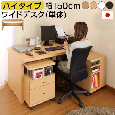 【日本製】 パソコンデスク パソコン机 木製 パソコン デスク ハイタイプ 150cm幅 PCデスク パソコン台 パソコンラック 収納 机 ですく 事務机 勉強机 平机 文机 長机 ワークデスク 木製デスク 書斎 仕事机 学習デスク おしゃれ