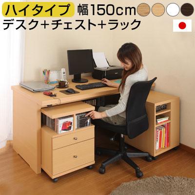 【期間限定 クーポンで20%OFF】 パソコンデスク 木製 デスク ハイタイプ 150cm幅 システムデスク pcデスク パソコン台 パソコンラック 事務机 テーブル ワークデスク パソコン机 おしゃれ