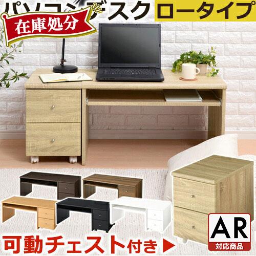 パソコンデスク ロータイプ 木製 pcデスク パソコン デスク テレワーク ですく ホームオフィス 在宅勤務 ブラウン/ウォールナット/ナチュラル/オーク/ブラック/ホワイト DKPUW0270