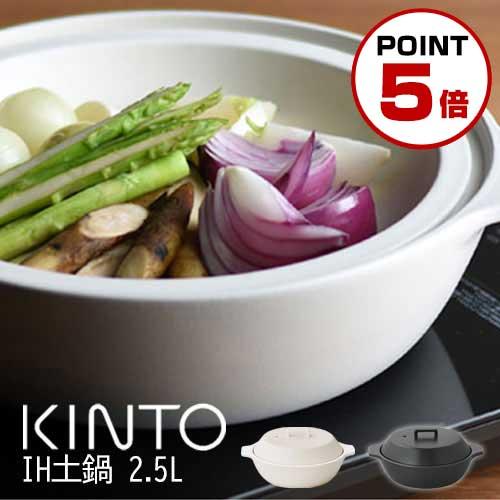 土鍋 2.5L IH対応 kinto ブラック/ホワイト ZST007052