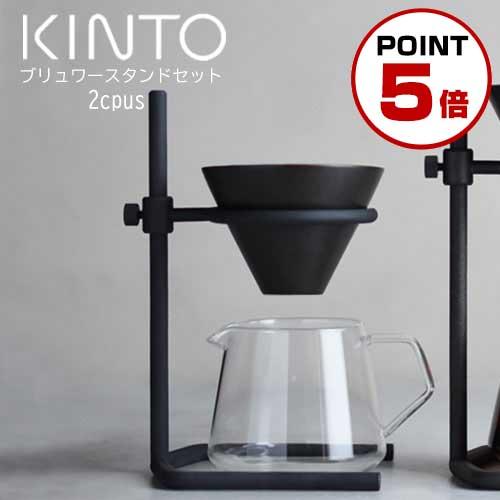 ブリューワースタンドセット kinto ZST007084