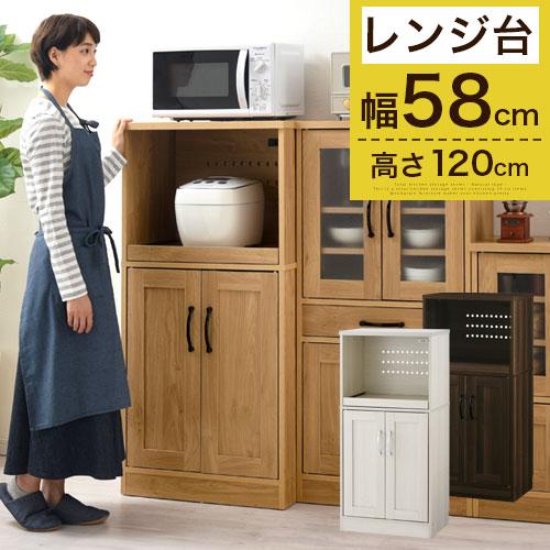 レンジ台 木製 ミドルタイプ キッチン収納 キッチン 収納 ナチュラル/ウォールナット/ホワイト KCB000013