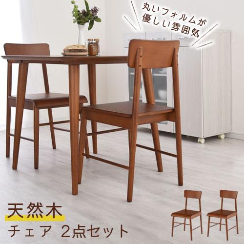 【 クーポンで1,000円引き 】 チェア 木製 ダイニングセット ダイニングチェアー 椅子 いす イス 2脚セット 天然木 食卓セット アンティーク チェアー2脚セット おしゃれ ダイニングチェア 送料無料