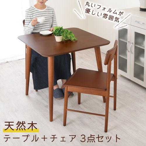 【 クーポンで2,000円引き 】 ダイニングセット 木製 ダイニングチェアー 椅子 いす イス 食卓 カジュアル ダイニングテーブル リビングテーブル 机 つくえ デスク 天然木 アンティーク調 チェアー2脚 テーブル 75×75 セット おしゃれ 3点 北欧 送料無料