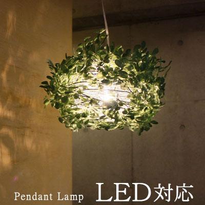 ディクラッセ 照明 LED対応 オーランド ペンダントライト 照明器具 天井照明 明かり 灯り 天井照明器具 緑 自然 造花 デザイン照明 デザイナーズ照明 ライト 玄関 トイレ 寝室 食卓 洋風 おしゃれ