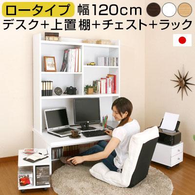 【日本製】パソコンデスク ロータイプ ローデスク 木製 木製デスク パソコンラック PCデスク 学習机 勉強机 つくえ テーブル オフィスデスクセット パソコン机 ホワイト 白 ブラウン おしゃれ パソコンデスク テレワーク ホームオフィス