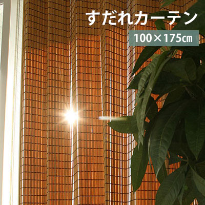 すだれのカーテン 自然素材 天然素材 天然木製 遮光 紫外線 すだれ 簾 カ-テン ブラインドカーテン 和室 ブラウン 目隠し カーテン 和風 デザイン おしゃれ