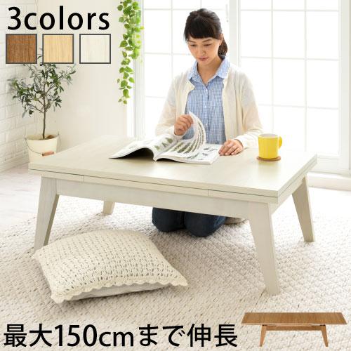 【5,600円引き】 センターテーブル 伸縮 幅100 125 150cm ウォールナット/ナチュラル/ホワイト TBL500285