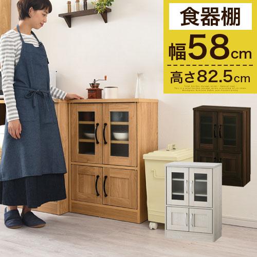 食器棚 ミニ ロータイプ キッチン収納 キッチン 収納 一人暮らし コンパクト ナチュラル/ウォールナット/ホワイト KCB000011