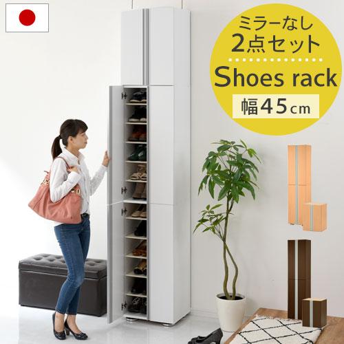 シューズラック 上置き棚 2点セット スリム 木製 日本製 ホワイト/ナチュラル/ダークブラウン SBM514500