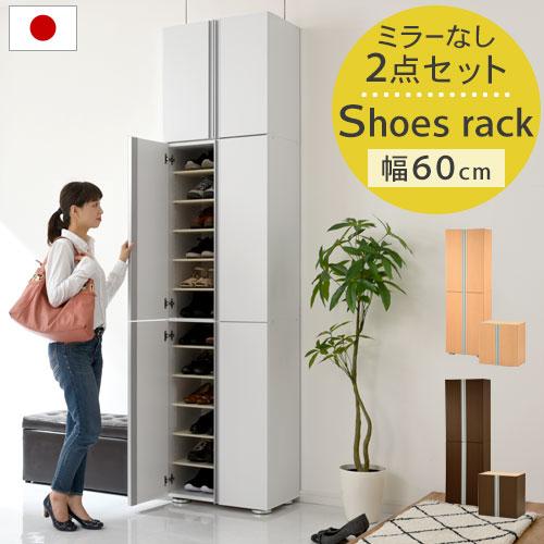 シューズラック 上置き棚 2点セット ワイド 木製 日本製 ホワイト/ナチュラル/ダークブラウン SBM516000