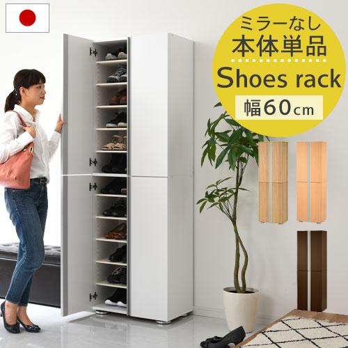シューズラック ワイド 木製 日本製 ホワイト/ナチュラル/ダークブラウン SBM316000