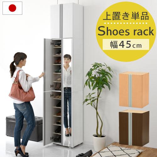 【 クーポンで1,000円引き 】 シューズラック 上置き棚 スリム 木製 日本製 ホワイト/ナチュラル/ダークブラウン SBM404500