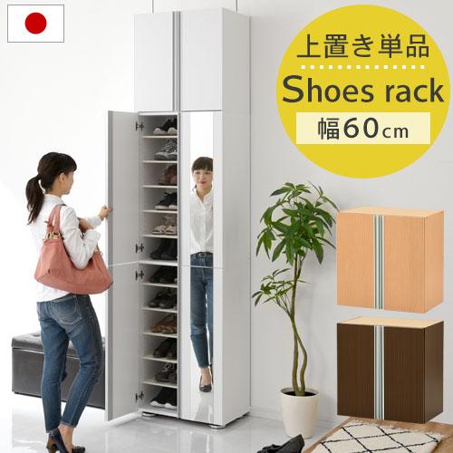【 クーポンで1,000円引き 】 シューズラック 上置き棚 ワイド 木製 日本製 ホワイト/ナチュラル/ダークブラウン SBM406000
