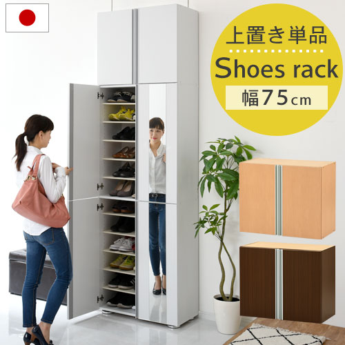 【39ショップ限定 エントリーでP5倍】 シューズラック 上置き棚 ワイド 木製 日本製 ホワイト/ナチュラル/ダークブラウン SBM407500