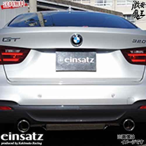 ■einsatz アインザッツ S-622 マフラー BMW 3シリーズ グランツーリスモ F34 3X20 320i Mスポーツ ターボ N20B20B 左右出し ブラック E6B3019B 激安魔王