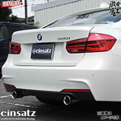 ■einsatz アインザッツ S-622 マフラー BMW 3シリーズ ワゴン F31 8A20 320i ツーリング Xドライブ Mスポーツ ターボ B48B20A ブラック E6B3022B 激安魔王