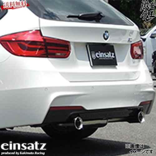 ■einsatz アインザッツ S-622 マフラー BMW 3シリーズ ワゴン F31 8C20 320d ツーリング Mスポーツ ディーゼルターボ B47D20A 左右出 E6B3023B 激安魔王