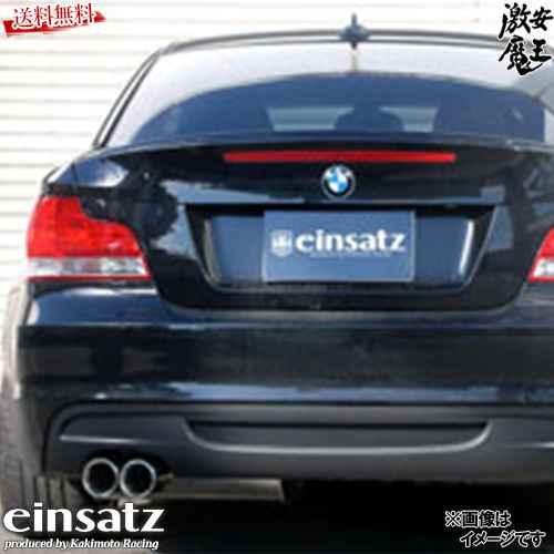 ■einsatz アインザッツ S-622 マフラー BMW 1シリーズ E82 UC35 135i クーペ ツインターボ N54B30A ダブル出し デュアル ブラック E6C3004B 激安魔王