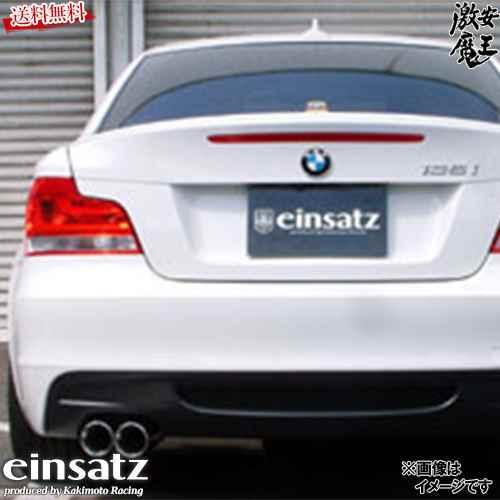 ■einsatz アインザッツ S-622 マフラー BMW 1シリーズ E82 UC30 135i クーペ ターボ N55B30A ダブル出し デュアル ブラック E6C3009B 激安魔王