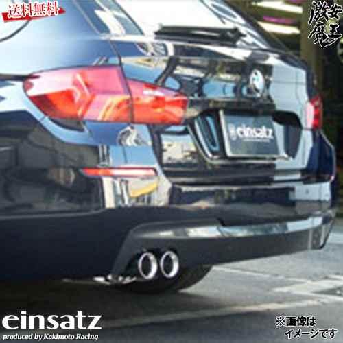 ■einsatz アインザッツ S-622 マフラー BMW 5シリーズ ワゴン F11 MX20 523d ツーリング Mスポーツ ディーゼルターボ N47D20C ダブルチタン E6C3010C 激安魔王