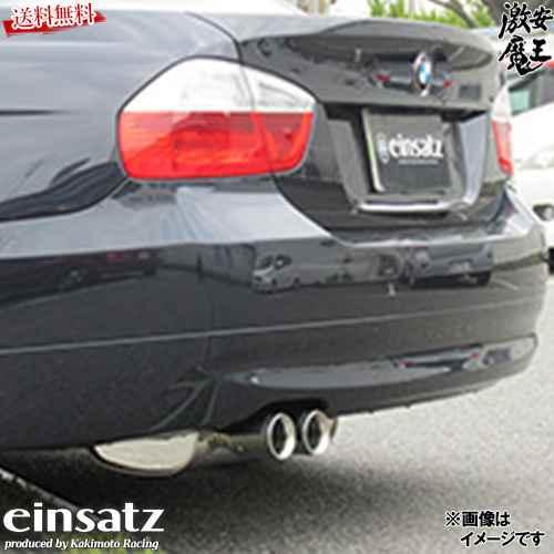 ■einsatz アインザッツ S-622 マフラー BMW 3シリーズ セダン E90 VA20 320i NA N46B20B ダブル出し デュアル ブラッククロームテール E6C3018B 激安魔王