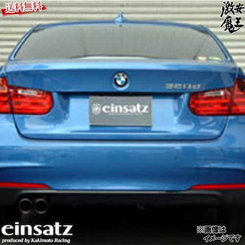 ■einsatz アインザッツ S-622 マフラー BMW 3シリーズ セダン F30 3D20 320d Mスポーツ ディーゼルターボ N47D20C ダブル出し ブラック E6G3012B 激安魔王